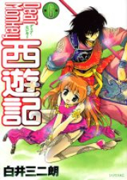 Dear Monkey 西遊記 第01-06巻 [Dear Monkey Saiyuuki vol 01-06]