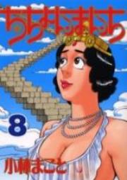 ちちょんまんち 第01-08巻 [Chichonmanchi vol 01-08]