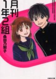 月刊1年2組 第01-02巻 [Gekkan Ichinen Futagumi vol 01-02]