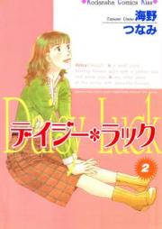 デイジー・ラック 第01-02巻 [Daisy Luck vol 01-02]