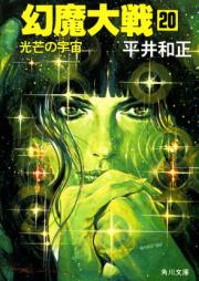 [Novel] 幻魔大戦 第01-20巻 [Genma Taisen vol 01-20]