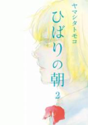 ひばりの朝 第01-02巻 [Hibari no Ashita vol 01-02]