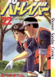 機動警察パトレイバー 第01-22巻 [Kidou Keisatsu Patlabor vol 01-22]