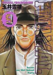 IWAMAL -岩丸動物診療譚- 第01-09巻 [Iwamal – Iwamaru Doubutsu Shinryoutan vol 01-09]