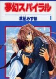 夢幻スパイラル 第01-02巻 [Mugen Spiral vol 01-02]