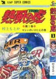 熱風の虎 第01-05巻 [Neppuu no Tora vol 01-05]