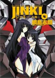 JINKI 第01-04巻