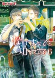 僕はすべてを知っている 第01-04巻 [Boku wa Subete o Shitte Iru vol 01-04]