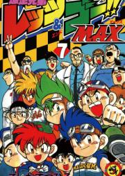 爆走兄弟レッツ&ゴー!! MAX 第01-07巻 [Bakusou Kyoudai Let's & Go!! MAX vol 01-07]