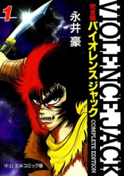 新バイオレンスジャック 第01-02巻 [Shin Violence Jack vol 01-02]