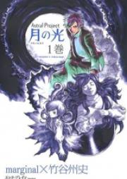 Astral Project 月の光 第01-04巻 [Astral Project: Tsuki no Hikari vol 01-04]