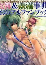 [Artbook] 女神&妖精事典ビジュアルファンブック [Goddes and Yousei Visual Fan book]