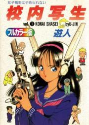 校内写生 第01-04巻 [Konai Shasei vol 01-04]