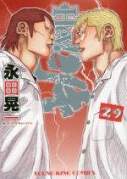 Hey!リキ 第01-27巻 [Hey! Riki vol 01-27]