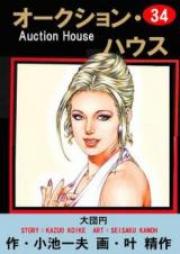 オークションハウス 第01-34巻 [Auction House vol 01-34]