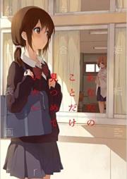[Artbook] なもり百合姫表紙画集 truth [Namori Yurihime Cover Art Book truth]