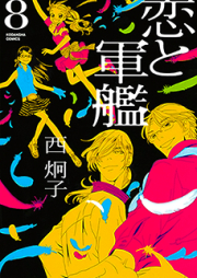 恋と軍艦 第01-08巻 [Koi to Gunkan vol 01-08]