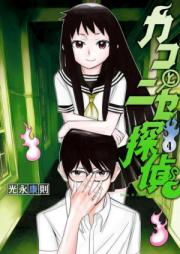 カコとニセ探偵 第01-02巻 [Kako to Nise Tantei vol 01-02]