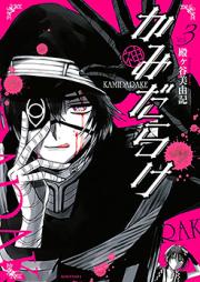 かみだらけ 第01巻 [Kami Darake vol 01]