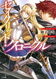 [Novel] セイクリッド・クロニクル 第01巻 [Se Ikuriddo Chronicle vol 01]