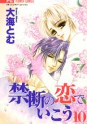 禁断の恋でいこう 第01-10巻 [Kindan no Koi de Ikou vol 01-10]