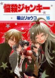 悩殺ジャンキー 第01-08巻 [Nousatsu Junkie vol 01-08]