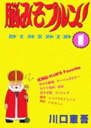 脳みそプルン! 第01-08巻 [Noumiso Purun! vol 01-08]