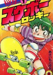 スケボーロッキー 第01-02巻 [Sukebo Rocky vol 01-02]