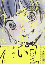 愛と呪い 第01巻 [Ai to Noroi vol 01]