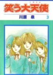 笑う大天使 第01-02巻 [Warau Daitenshi vol 01-02]