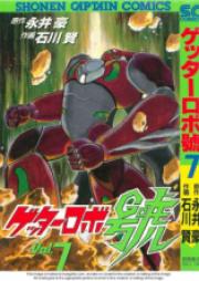 ゲッターロボ號 第01-07巻 [Getter Robo Gou vol 01-07]