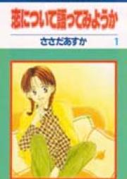 恋について語ってみようか 第01-02巻 [Koi ni Tsuite Katatte Miyou ka vol 01-02]