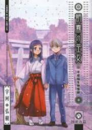 朝霧の巫女 第01-09巻 [Asagiri no Miko vol 01-09]