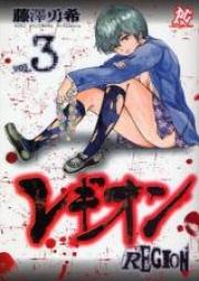 レギオン 第01-03巻 [Region vol 01-03]