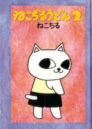 ねこぢるうどん 第01-02巻 [Nekojiru Udon vol 01-02]