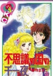 不思議の国の千一夜 文庫版 第01-06巻 [Fushigi no Kuni no Senichiya Bunko vol 01-06]