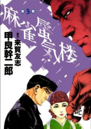 麻雀蜃気楼 第01-03巻 [Mah-Jong Shinkirou vol 01-03]