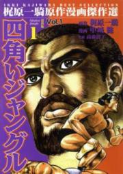 四角いジャングル 第01-06巻 [Shikakui Jungle vol 01-06]