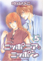ニッポニア・ニッポン 第01-05巻 [Nipponia Nippon vol 01-05]