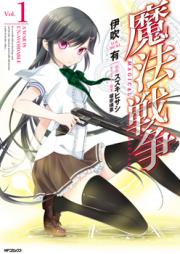 魔法戦争 第01-06巻 [Mahou Sensou vol 01-06]