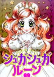 シュガシュガルーン 第01-08巻 [Sugar Sugar Rune vol 01-08]