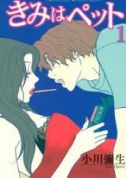 きみはペット 第01-14巻 [Kimi wa Pet vol 01-14]