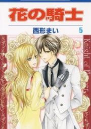 花の騎士 第01巻 [Hana no Kishi vol 01]