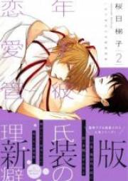 年下彼氏の恋愛管理癖 第01-02巻 [Toshishita Kareshi no Renai Kanriguse vol 01-02]