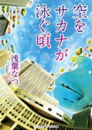 [Novel] 空をサカナが泳ぐ頃 [Sora o Sakana ga Oyogu Koro]
