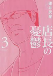 店長の憂鬱 第01-03巻 [Tenchou no Yuuutsu vol 01-03]