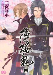 薄桜鬼 第01巻 [Hakuouki vol 01]