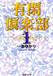 有閑倶楽部 第01-19巻 [Yuukan Kurabu vol 01-19]