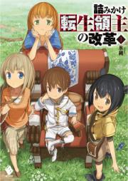 [Novel] 詰みかけ転生領主の改革 第01-05巻 [Tsumikake Tensei Ryoshu No Kaikaku vol 01-05]
