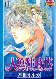 人魚狂時代 第01-03巻 [Ningyokyou Jidai vol 01-03]